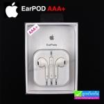 หูฟัง สมอลล์ทอล์ค iPhone - EarPOD AAA+ ราคา 139 บาท ปกติ 340 บาท