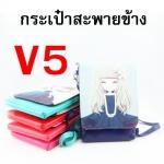 กระเป๋าสะพายข้าง ลายการ์ตูน V5 ราคา 99 บาท ปกติ 400 บาท