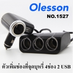 ตัวเพิ่มช่องที่จุดบุหรี่ 4 ช่อง + 2 USB Olesson No.1527