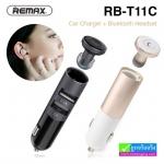 ที่ชาร์จในรถ + หูฟังบลูทูธ REMAX 2 USB RB-T11C ราคา 610 บาท ปกติ 1,520 บาท