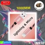 สายชาร์จ XO NB10 2in1 Micro,iPhone (1 เมตร) ราคา 80 บาท ปกติ 200 บาท