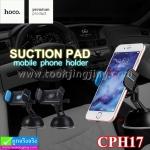 ที่ตั้งมือถือ Hoco Suction Pad CPH17 ลดเหลือ 170 บาท ปกติ 350 บาท
