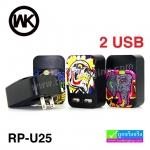 ที่ชาร์จ WK 2 USB BEETLE CHARGER รุ่น RP-U25 (2.4A) ราคา 180 บาท ปกติ 450 บาท