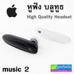 หูฟัง บลูทูธ iPhone music 2 High Quality Headset ลดเหลือ 310 บาท ปกติ 775 บาท