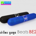 ลำโพง บลูทูธ Beats BE2 High Performance Bluetooth Speaker