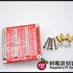 Raspberry Pi 3 Model B GPIO Expansion Board