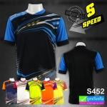 เสื้อกีฬา S SPEED S452 ราคา 99-109 บาท ปกติ 320 บาท