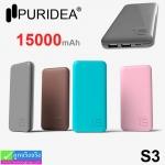 PURIDEA S3 Power bank แบตสำรอง 15000 mAh (เต็มความจุ) ราคา 495 บาท ปกติ 1,240 บาท