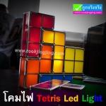โคมไฟตัวต่อ Tetris LED Light ราคา 399 บาท ปกติ 1,250 บาท