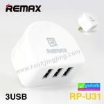 ที่ชาร์จ Remax 3 USB Moon RP-U31 (2.1A) ราคา 209 บาท ปกติ 575 บาท