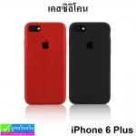 เคส ซิลิโคน iPhone 6 Plus ราคา 49 บาท ปกติ 120 บาท