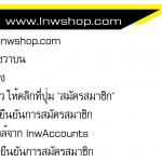 dropship ขั้นตอนการสมัครสมาชิก Lnwshop Account