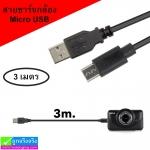 สายชาร์จ กล้องติดรถยนต์ Micro USB 3m. ราคา 39 บาท ปกติ 120 บาท