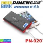 PINENG PN-920 Power bank แบตสำรอง 20000 mAh ราคา 565 บาท แท้ 100% ปกติ 1,510 บาท