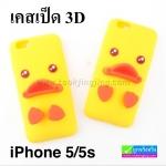 เคส iPhone 5/5s เป็ด 3D BABY DUCK ลดเหลือ 20 บาท ปกติ 300 บาท