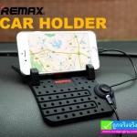 Car Holder Charger By REMAX RC-FC1 ลดเหลือ 205 บาท ปกติ 600 บาท