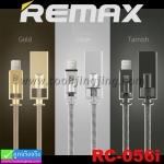 สายชาร์จ Remax Royalty cable RC-056i for iPhone 5/6/7 ราคา 245 บาท ปกติ 665 บาท