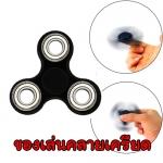handspinner ของเล่นคลายเครียด ราคาถูก สีดำ