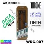 สายชาร์จ Micro USB (5 pin) THRONE WDC-007 ราคา 115 บาท ปกติ 250 บาท