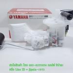 (Arrox) ชุดปั๊มน้ำมันเชื้อเพลิง Yamaha Arrox แท้