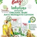 โลชั่นกันยุงออร์แกนิค ORGANIC BABY ANTI-MOSQUITO LOTION : HAPPY BABY ขนาด 30ml