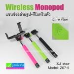 แขนช่วยถ่ายรูป พร้อมรีโมทในตัว KJstar Z07-5 Wireless Monopod ลดเหลือ 180 บาท ปกติ 850 บาท
