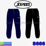 กางเกงวอร์ม S SPEED S666 (เด็กเล็ก) ราคา 149 บาท ปกติ 440 บาท