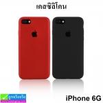 เคส ซิลิโคน iPhone 6G ราคา 49 บาท ปกติ 120 บาท