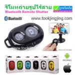 รีโมทถ่ายรูปไร้สาย AB Shutter 3 Bluetooth remote shutter Ashutb AB-S3 ลดเหลือ 69 บาท ปกติ 650 บาท