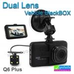 กล้องติดรถยนต์ Q6 Plus Dual Lens Vehicle BlackBox DVR ลดเหลือ 1,180 บาท ปกติ 2,960 บาท