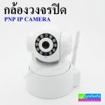 กล้องวงจรปิด PNP IP Camera XXC5030-E