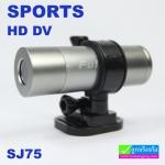 กล้องติดรถจักรยานยนต์-กีฬา คุณภาพสูง Sports HD DV SJ75