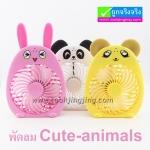 พัดลม รูปสัตว์ Cute-animals Mini Fan ลดเหลือ 299 บาท ปกติ 870 บาท