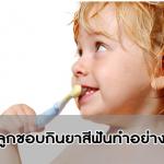 ลูกชอบกินยาสีฟันทำอย่างไรดี