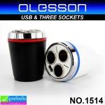 ตัวเพิ่มช่องที่จุดบุหรี่ 3 ช่อง +1 USB Olesson NO.1514 ราคา 245 บาท ปกติ 735 บาท