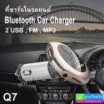ที่ชาร์จในรถ Bluetooth Car Charger Q7 ลดเหลือ 325 บาท ปกติ 845 บาท