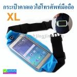 กระเป๋าคาดเอว ใส่โทรศัพท์ มือถือ Extreme Fitting Belt ราคา 99 บาท ปกติ 300 บาท