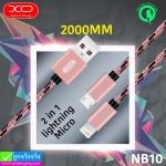 สายชาร์จ XO NB10 2in1 Micro,iPhone (1.2 เมตร) ราคา 110 บาท ปกติ 280 บาท
