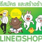 dropship วิธีเปิดร้าน Lineshop อย่างละเอียด!!!