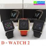 นาฬิกาโทรศัพท์ D Watch 2 Phone Watch ลดเหลือ 500 บาท ปกติ 4,800 บาท