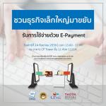 """Dropshoppingthai ชวนฟังเสวนา """"ชวนธุรกิจเล็กใหญ่มาขยับ รับการใช้จ่ายด้วย E-Payment"""""""