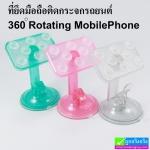 ที่ยึดมือถือ ติดกระจกรถยนต์ 360 Rotating Mobile Phone Placing Plate