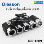 ตัวเพิ่มช่องที่จุดบุหรี่ 4 ช่อง + 2 USB Olesson No.1509