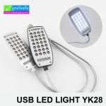 โคมไฟ USB LED LIGHT YK-28 แบบพกพา