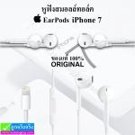 หูฟัง iPhone 7 แท้ สมอลล์ทอล์ค EarPods ราคา 425 บาท ปกติ 1,200 บาท
