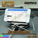 ที่วางมือถือพร้อมสายชาร์จ REMAX LETTO 3in1 RC-FC2 ลดเหลือ 350 บาท ปกติ 875 บาท