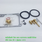 (RXZ) ชุดซ่อมคาร์บูเรเตอร์ Yamaha RXZ งานเกรดเอ