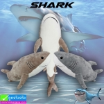 ตุ๊กตา ปลาฉลาม ราคา 199-525 บาท ปกติ 1,575 บาท