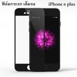 ฟิล์มกระจก iPhone 6 Plus เต็มจอ Remax ราคา 159 บาท ปกติ 650 บาท ความแข็ง 9H