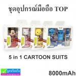 ชุดอุปกรณ์มือถือ ลายการ์ตูน Top 5 in 1 Cartoon Suits ลดเหลือ 520 บาท ปกติ 1,210 บาท